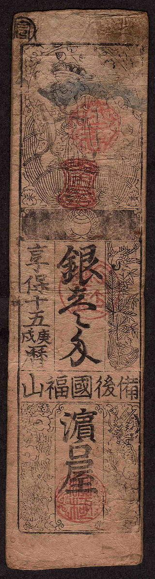 備後福山藩が享保15年に発行した藩札。