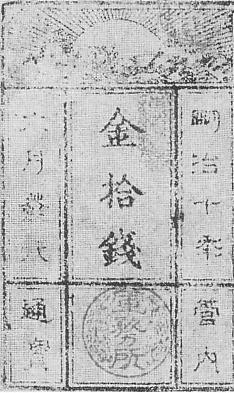 西郷札(表)