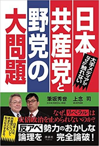 筆坂秀世、上念司  大手メディアがなぜか触れない 日本共産党と野党の大問題