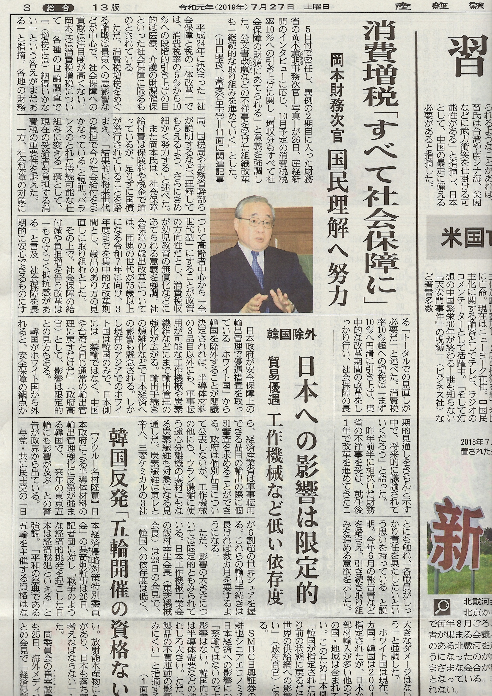 消費増税「すべて社会保障に」 産経新聞20190727