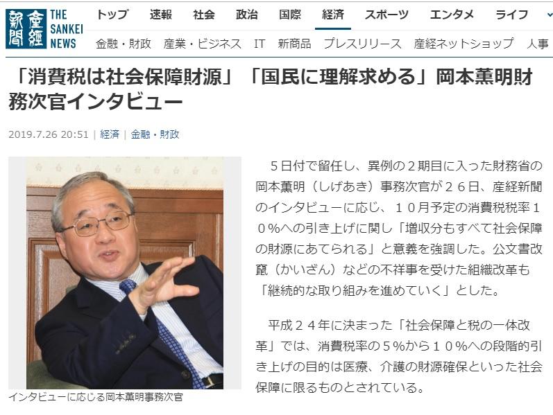 「消費税は社会保障財源」「国民に理解求める」岡本薫明財務次官インタビュー