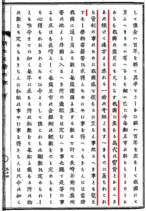 『折たく柴の記 下』 新井白石 国立国会図書館デジタルコレクション