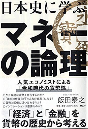 飯田泰之  日本史に学ぶマネーの論理