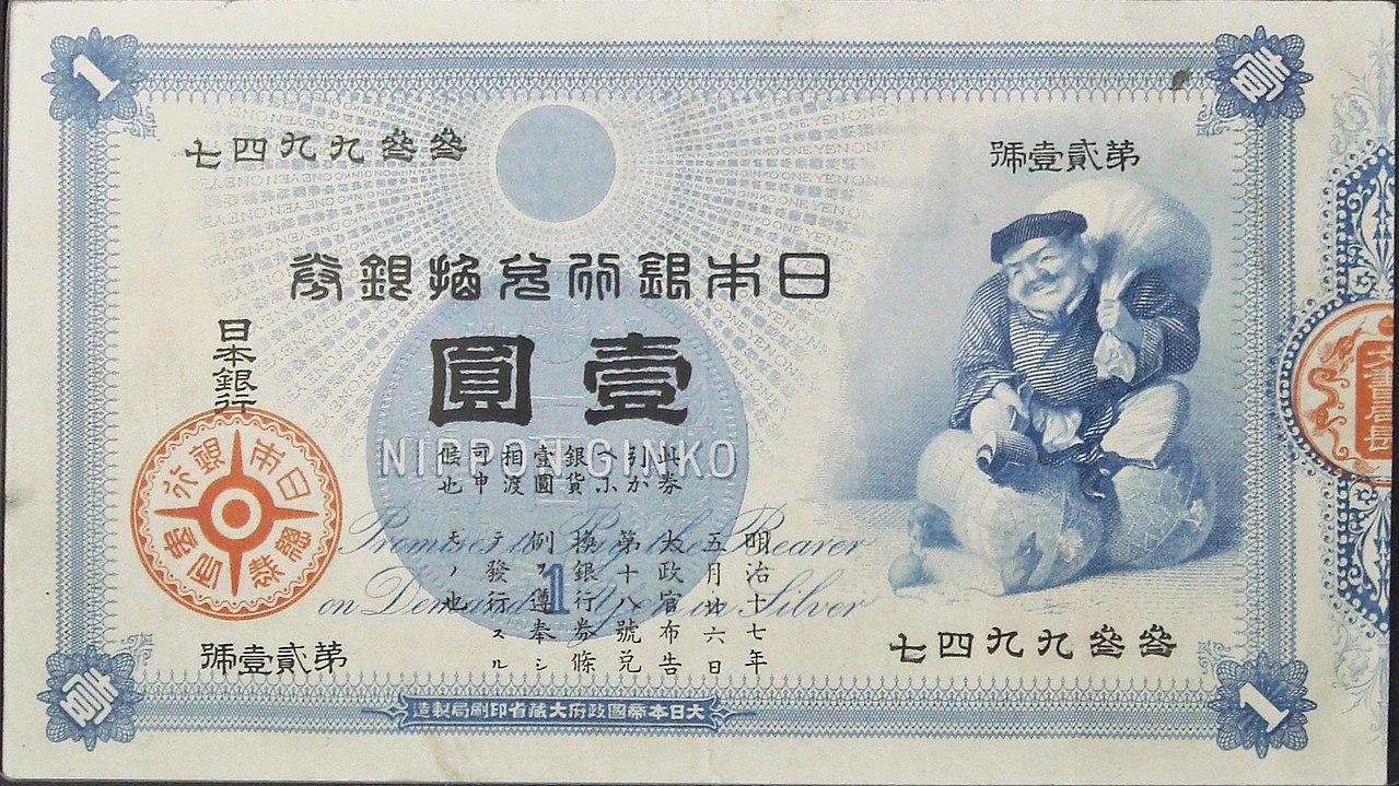日本銀行兌換銀券一円券