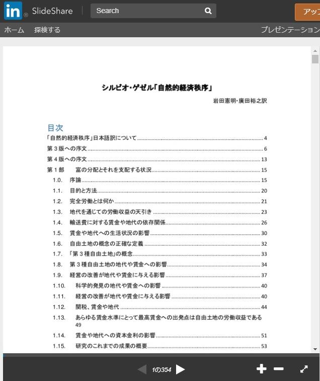 自然的経済秩序 日本語訳