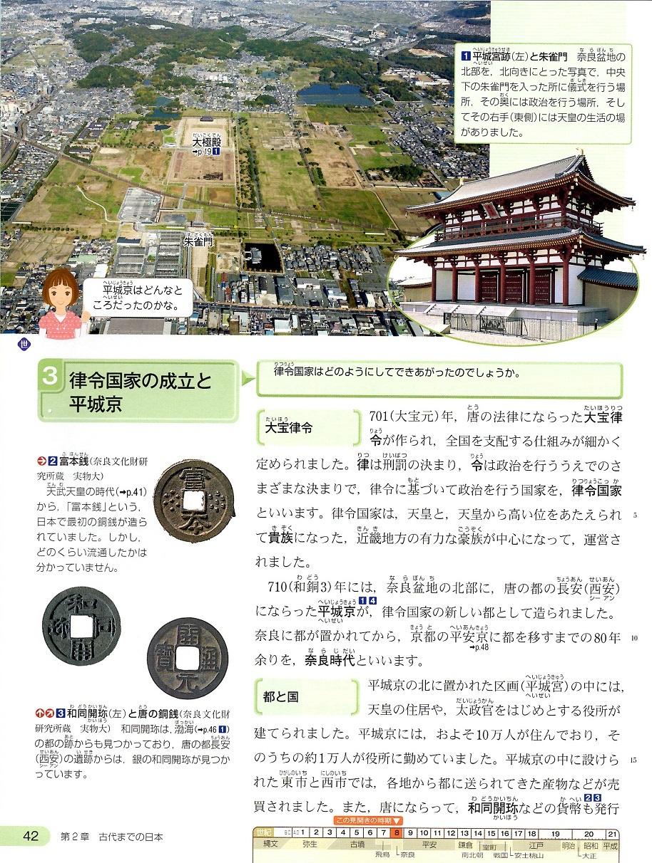 律令国家の成立と平城京