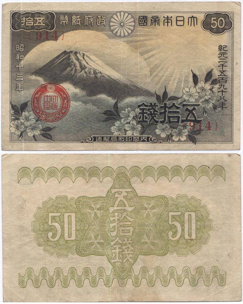 1938年(昭和13年)の富士桜50銭券(政府紙幣)