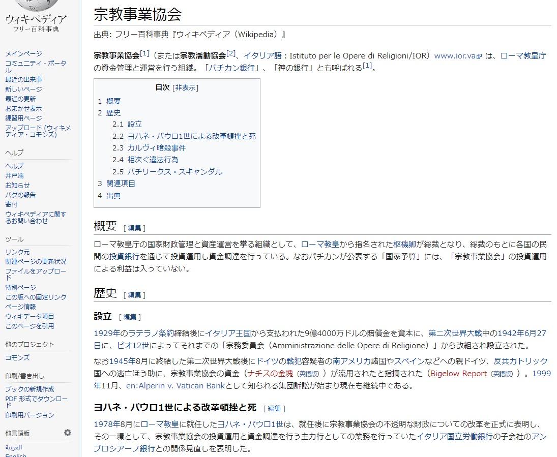 wiki バチカン銀行