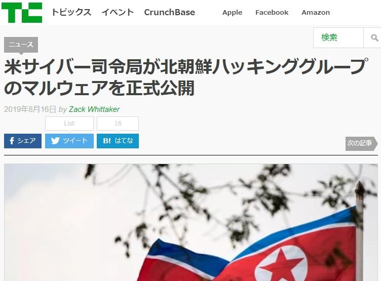 北朝鮮サイバー 2