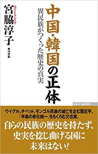 宮脇淳子  中国・韓国の正体 異民族がつくった歴史の真実