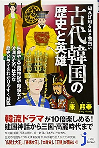 知れば知るほど面白い 古代韓国の歴史と英雄