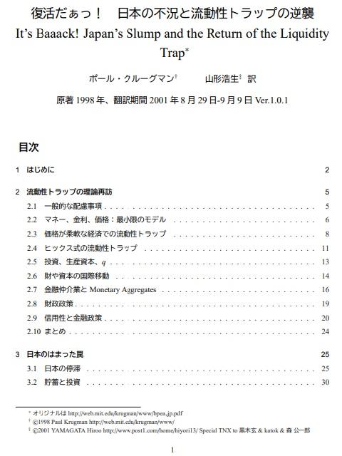 クルーグマン論文 2