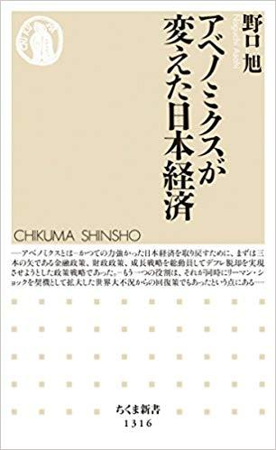 野口旭  アベノミクスが変えた日本経済