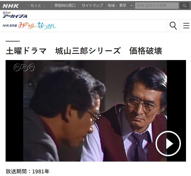 価格破壊 NHK