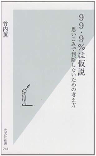 竹内 薫  99・9%は仮説 思いこみで判断しないための考え方