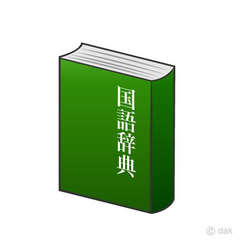 遥洋子みたいな大人たちのために必要な国語の授業