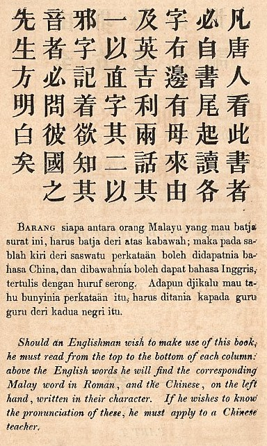 Trilingual_Chinese-Malay-English_text_from_1839.jpg