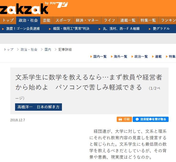takahasi_201812080707241d6.jpg