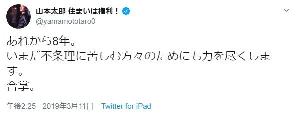 yamamototarou1_201908151224173b6.jpg