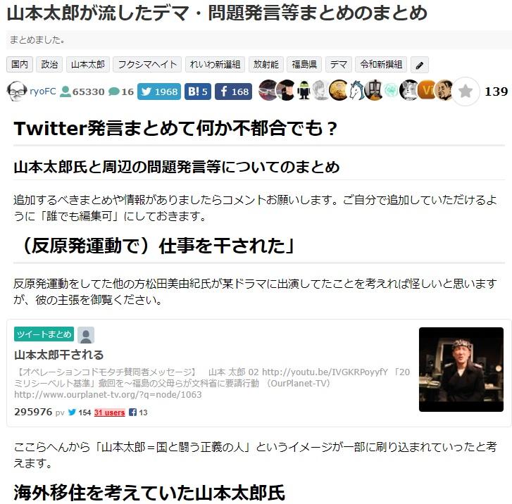 yamamototarou3.jpg