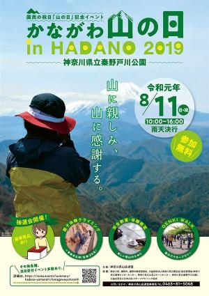 yamanohi2019_poster.jpg
