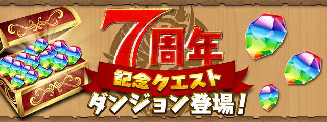 7th_quest.jpg