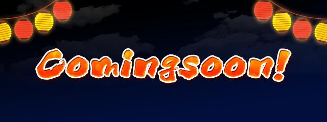 comingsoon_20190807151757e9f.jpg