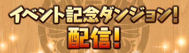 event_dungeon_201909061522434c2.jpg