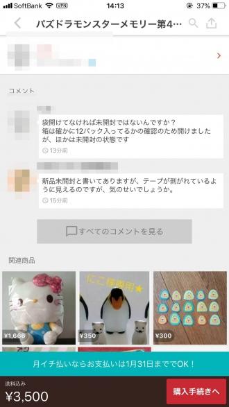 news4vip_1544234563_72802.jpg