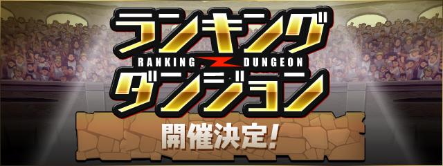 ranking_dungeon_20181102154153f4f.jpg