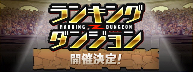 ranking_dungeon_20181130150655779.jpg