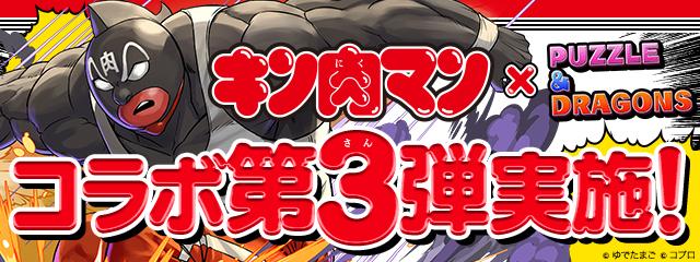 【パズドラ】「キン肉マン×パズドラ」コラボ第3弾スタート!キン肉マングレート実装、コラボガチャはスキルマ排出!