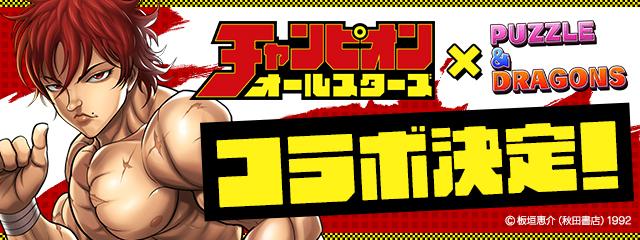 【パズドラ】「チャンピオンオールスターズコラボ」特設ページ公開!7/29(月)コラボ開始!