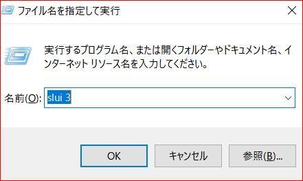 5ファイルを指定して実行5190518