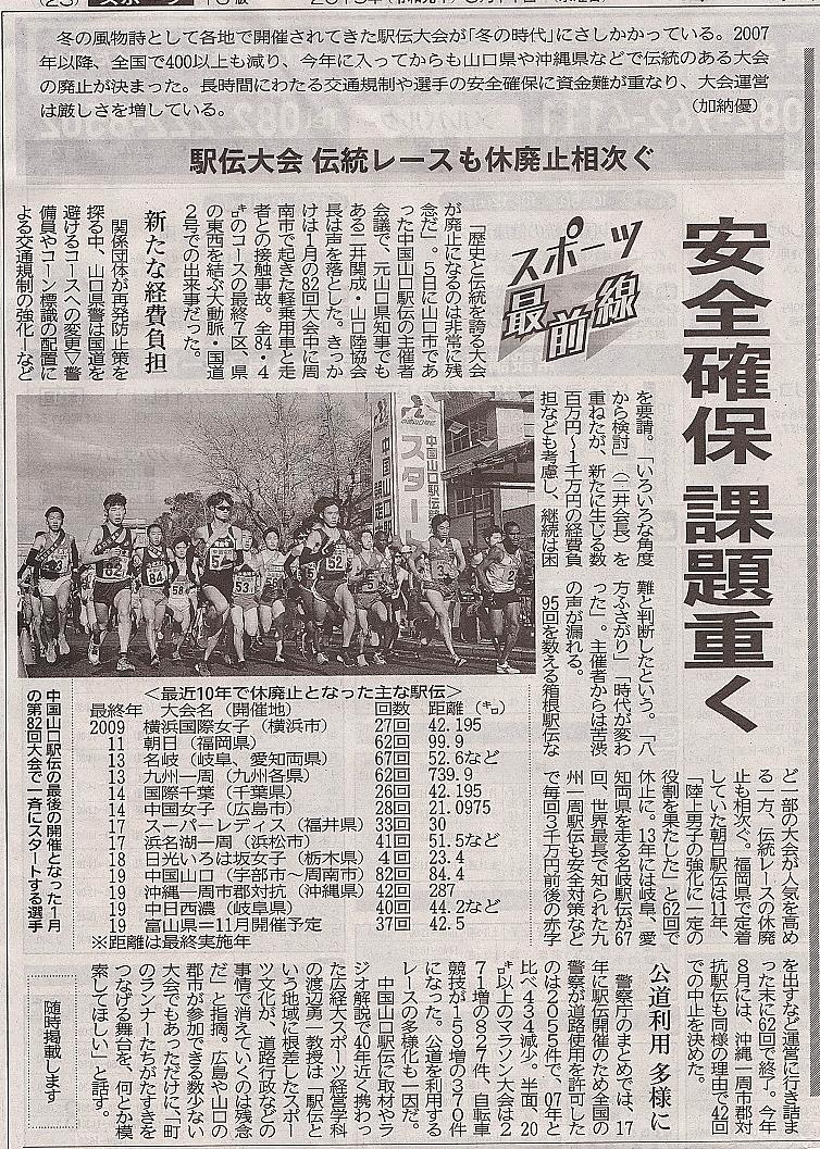 駅伝中止19913