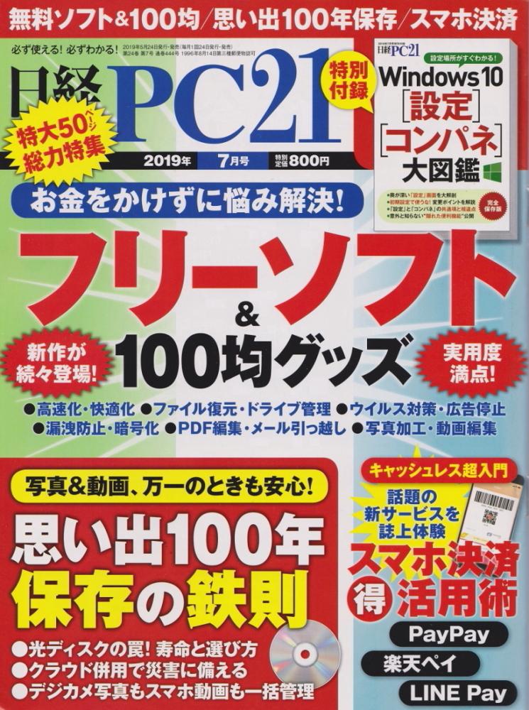 PC21190529.jpg