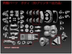 同梱パーツ胴体3Dプリンター出力品