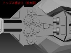 トップス③(拡大図)