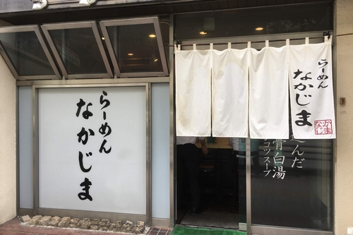 なかじま (1)