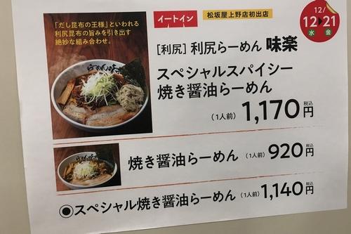 味楽 (2)