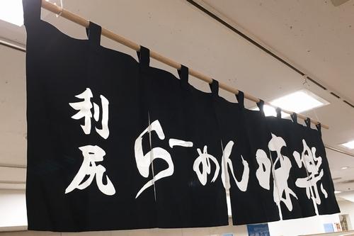味楽 (3)