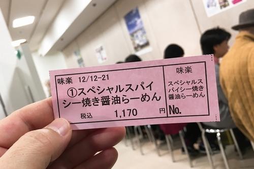 味楽 (4)