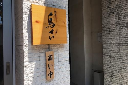 鳥せい190613 (1)
