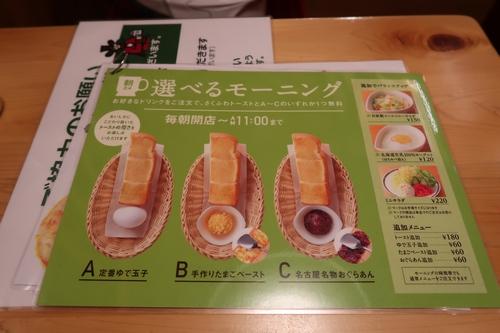 朝駆け190623 (8)