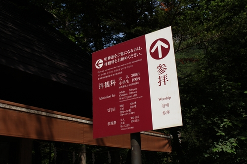 上高地190810 (34)
