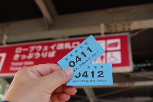 千畳敷カール190811 (7)