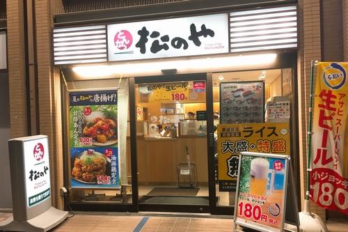 松のや190905 (1)
