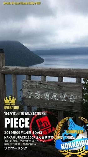 190914北海道 (14)