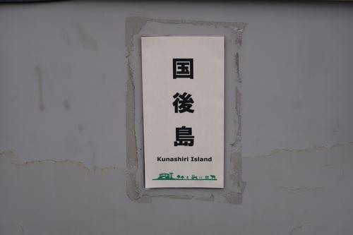 190914北海道 (18)