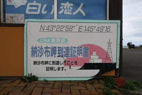 190914北海道 (36)